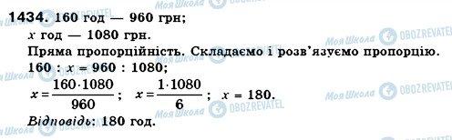 ГДЗ Математика 6 класс страница 1434
