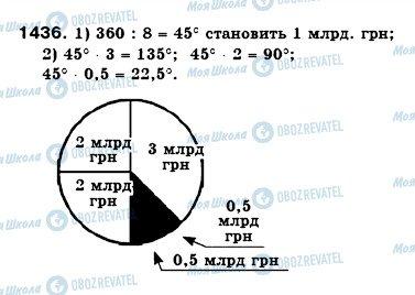 ГДЗ Математика 6 класс страница 1436