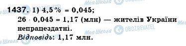 ГДЗ Математика 6 класс страница 1437