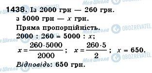 ГДЗ Математика 6 класс страница 1438