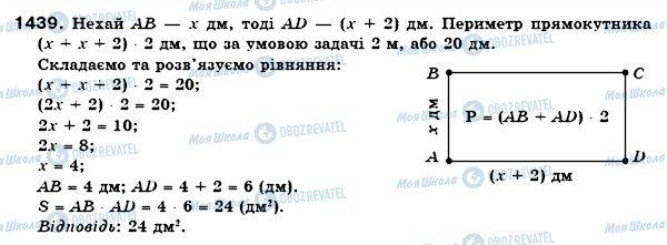 ГДЗ Математика 6 класс страница 1439