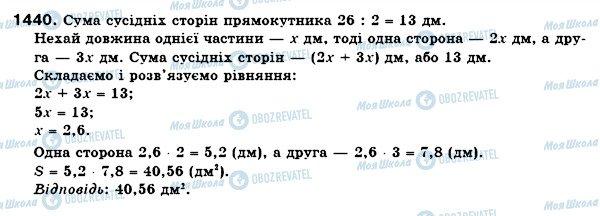 ГДЗ Математика 6 класс страница 1440
