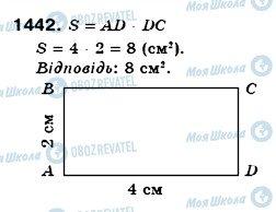 ГДЗ Математика 6 класс страница 1442