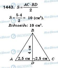 ГДЗ Математика 6 класс страница 1443