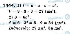 ГДЗ Математика 6 класс страница 1444