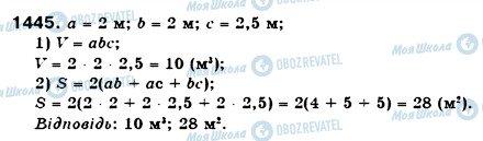 ГДЗ Математика 6 класс страница 1445