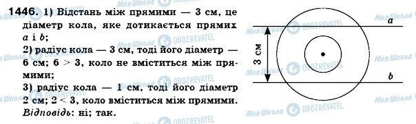 ГДЗ Математика 6 класс страница 1446