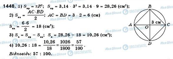 ГДЗ Математика 6 класс страница 1448