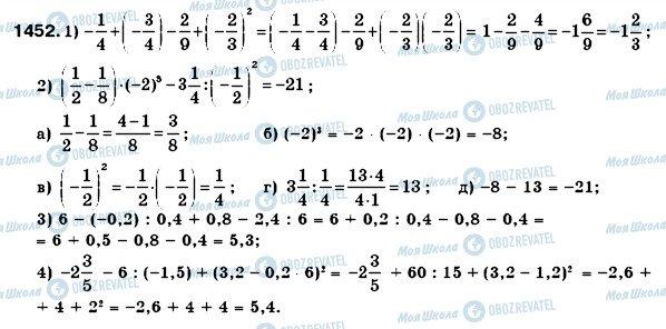 ГДЗ Математика 6 класс страница 1452