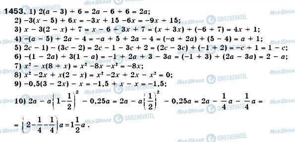ГДЗ Математика 6 класс страница 1453