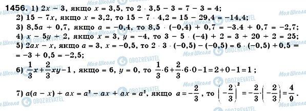 ГДЗ Математика 6 класс страница 1456