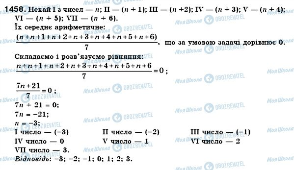ГДЗ Математика 6 класс страница 1458