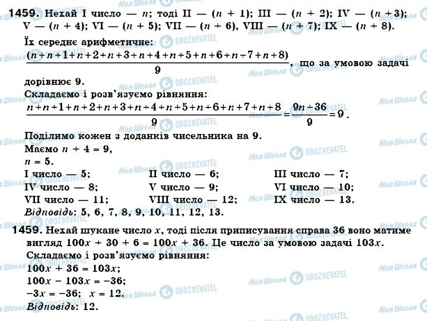 ГДЗ Математика 6 класс страница 1459