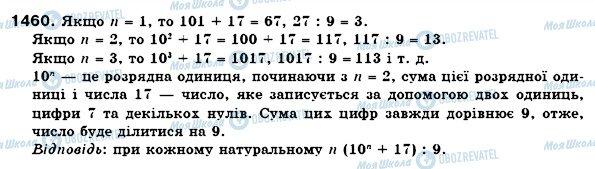 ГДЗ Математика 6 класс страница 1460