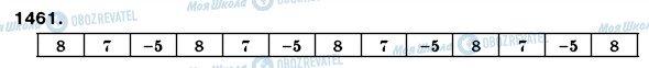 ГДЗ Математика 6 класс страница 1461