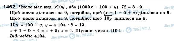 ГДЗ Математика 6 класс страница 1462