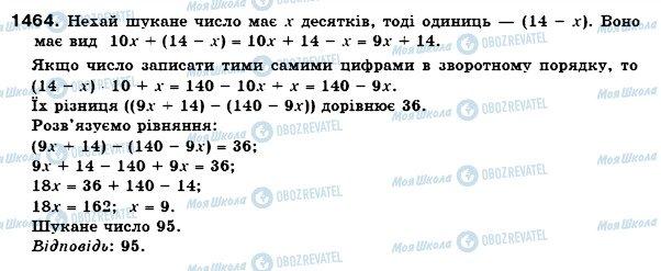 ГДЗ Математика 6 класс страница 1464