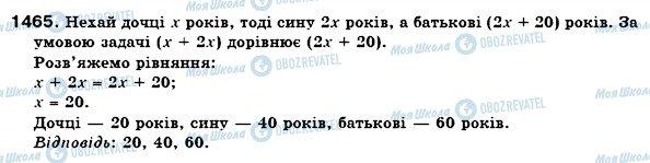 ГДЗ Математика 6 класс страница 1465