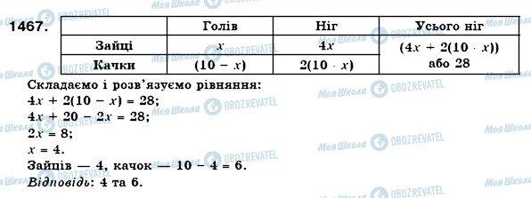 ГДЗ Математика 6 класс страница 1467