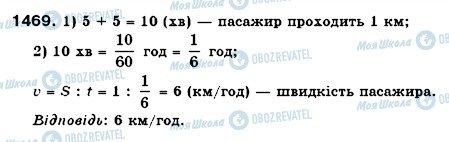 ГДЗ Математика 6 класс страница 1469
