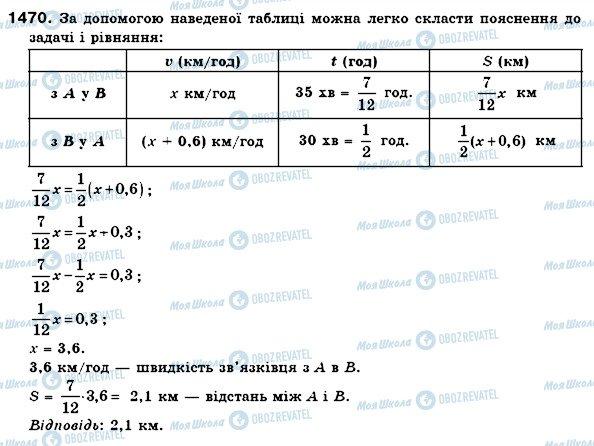 ГДЗ Математика 6 класс страница 1470