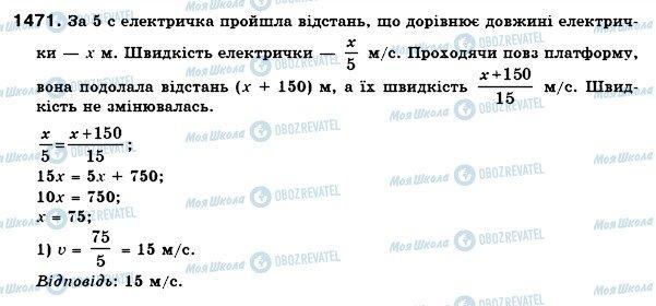 ГДЗ Математика 6 класс страница 1471