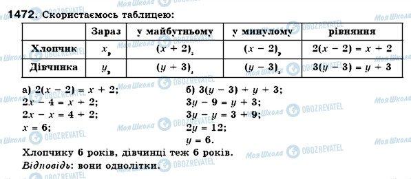 ГДЗ Математика 6 клас сторінка 1472