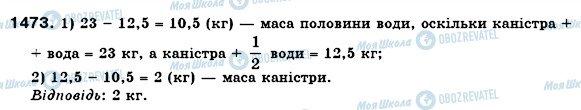 ГДЗ Математика 6 класс страница 1473