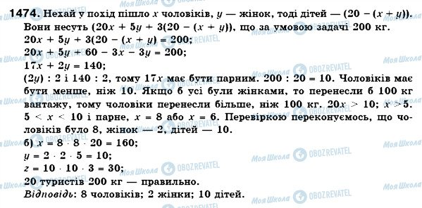 ГДЗ Математика 6 класс страница 1474