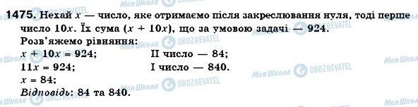 ГДЗ Математика 6 класс страница 1475