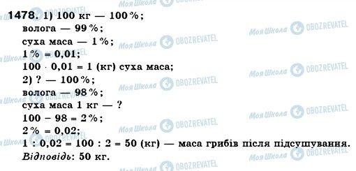 ГДЗ Математика 6 класс страница 1478