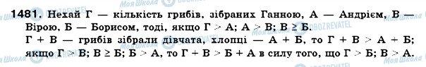 ГДЗ Математика 6 класс страница 1481