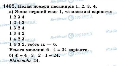 ГДЗ Математика 6 класс страница 1485