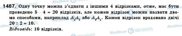 ГДЗ Математика 6 класс страница 1487