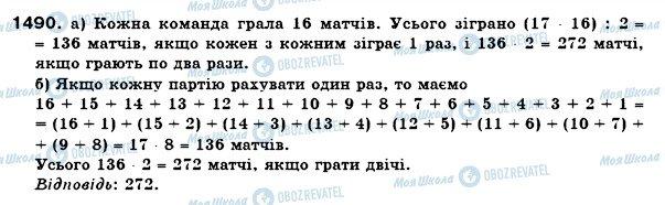 ГДЗ Математика 6 класс страница 1490
