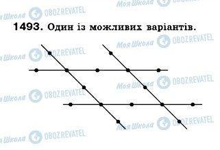 ГДЗ Математика 6 класс страница 1493