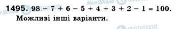 ГДЗ Математика 6 класс страница 1495