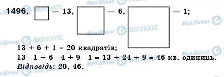 ГДЗ Математика 6 класс страница 1496