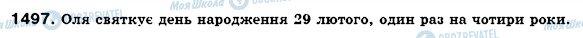ГДЗ Математика 6 класс страница 1497