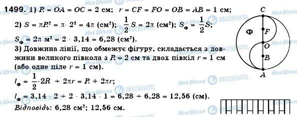 ГДЗ Математика 6 класс страница 1499