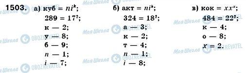 ГДЗ Математика 6 класс страница 1503