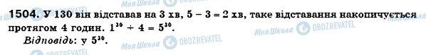 ГДЗ Математика 6 класс страница 1504