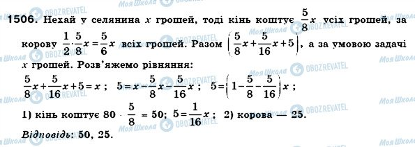 ГДЗ Математика 6 класс страница 1506