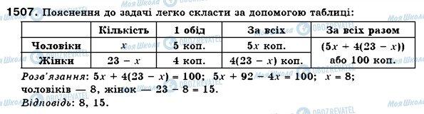 ГДЗ Математика 6 класс страница 1507