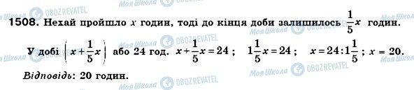 ГДЗ Математика 6 класс страница 1508