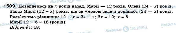 ГДЗ Математика 6 класс страница 1509