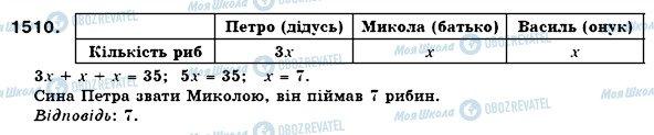 ГДЗ Математика 6 класс страница 1510