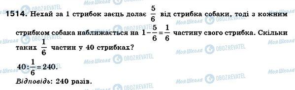 ГДЗ Математика 6 класс страница 1514