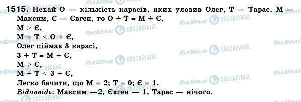 ГДЗ Математика 6 класс страница 1515