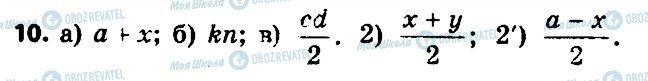ГДЗ Алгебра 7 клас сторінка 10